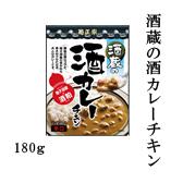 菊正宗 酒蔵の酒カレーチキン