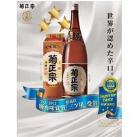 菊正宗 上撰・本醸造 iTQi優秀味覚賞 最高位「三ツ星」受賞記念キャンペーン
