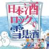 雪を愛でながら、日本酒ロックで納涼はいかが?日本酒ロックで雪見酒