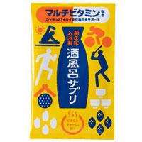 酒風呂サプリ マルチビタミン<粉末入浴料>